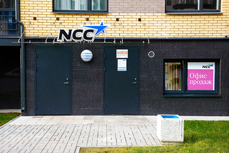 NCC:s försäljningskontor i bostadsområdet Svenska Krona.