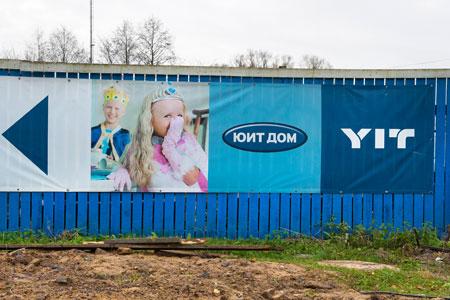 Den nya ryska medelklassen drömmer om ett bättre liv för  sina barn. Bilder på glada prinsar och prinsessor säljer bostäder  åt finländska YIT i S:t Petersburg.